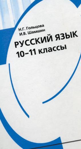 Гдз по русскому язык 10 класс гольцова 2006